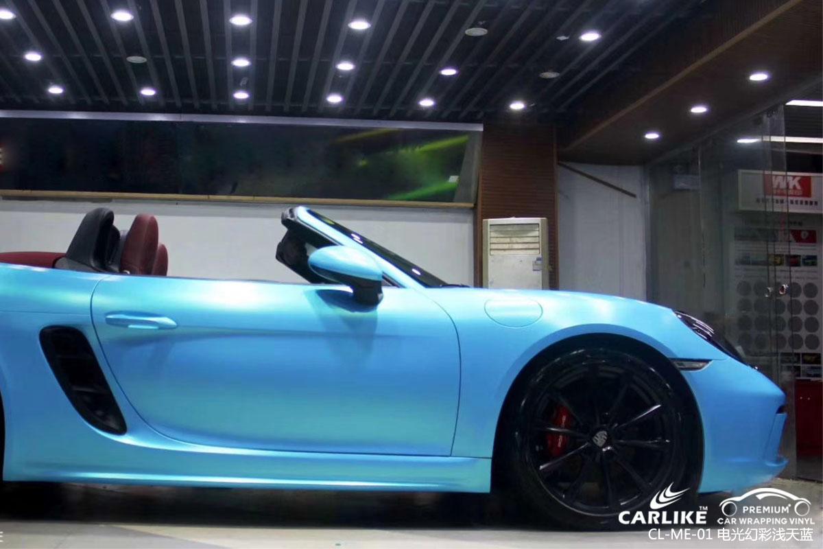 CARLIKE卡莱克™CL-ME-01保时捷电光幻彩浅天蓝车身改色膜