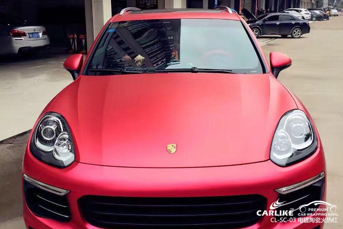 CARLIKE卡莱克™CL-SC-03保时捷超哑电镀陶瓷火热红汽车改色膜