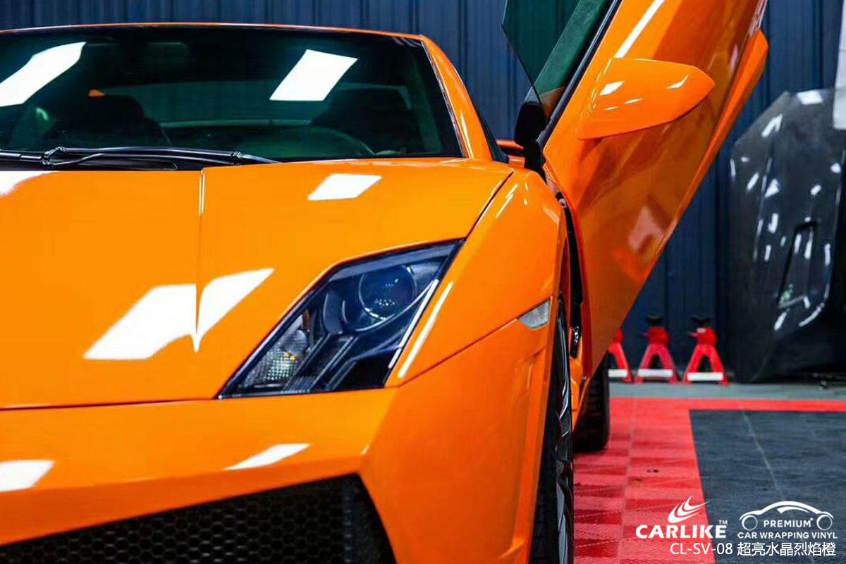 CARLIKE卡莱克™CL-SV-08兰博基尼超亮水晶烈焰橙车身改色膜