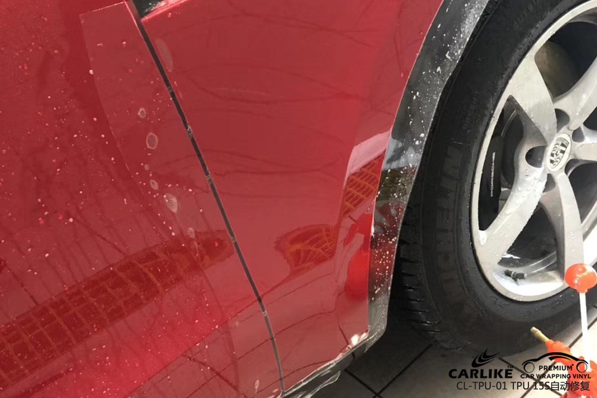 CARLIKE卡莱克™CL-TPU-01保时捷TPU隐形车衣自动修复全车身保护膜