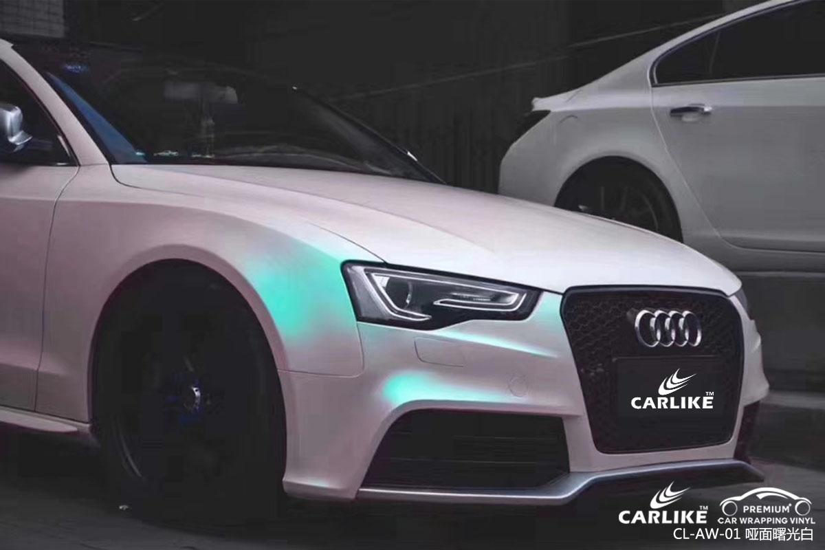 CARLIKE卡莱克™CL-AW-01奥迪哑面钻石曙光白车身改色贴膜