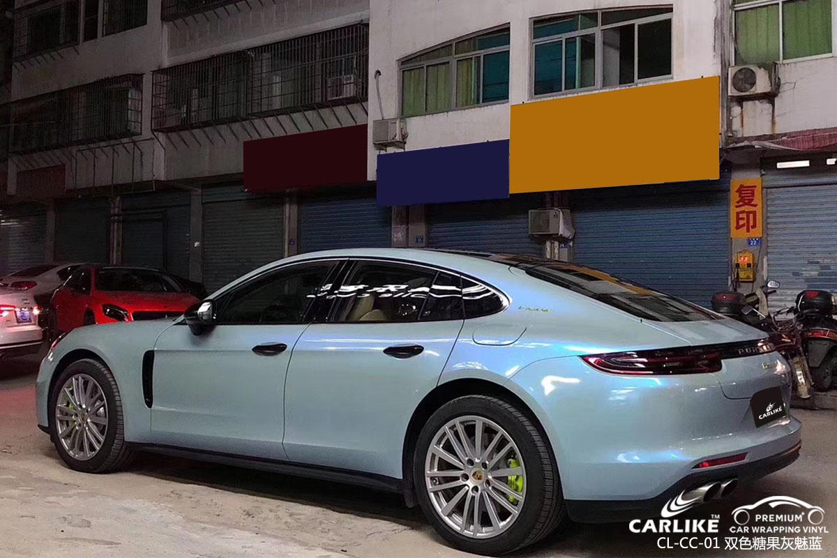 CARLIKE卡莱克™CL-CC-01保时捷双色糖果灰魅蓝汽车改色膜