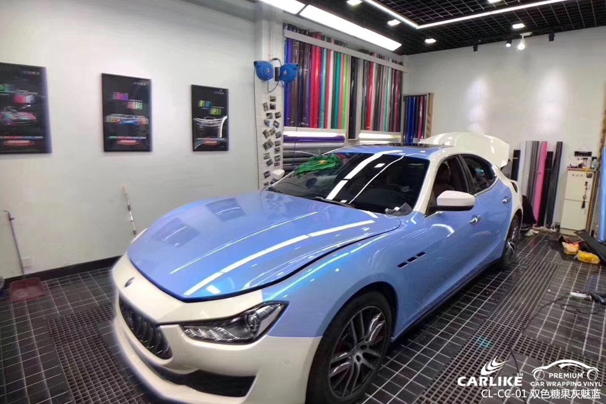 CARLIKE卡莱克™CL-CC-01玛莎拉蒂双色糖果灰魅蓝车身改色贴膜