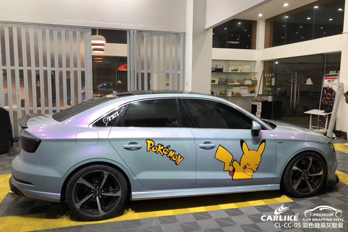 CARLIKE卡莱克™CL-CC-05奥迪双色糖果灰魅紫汽车改色膜