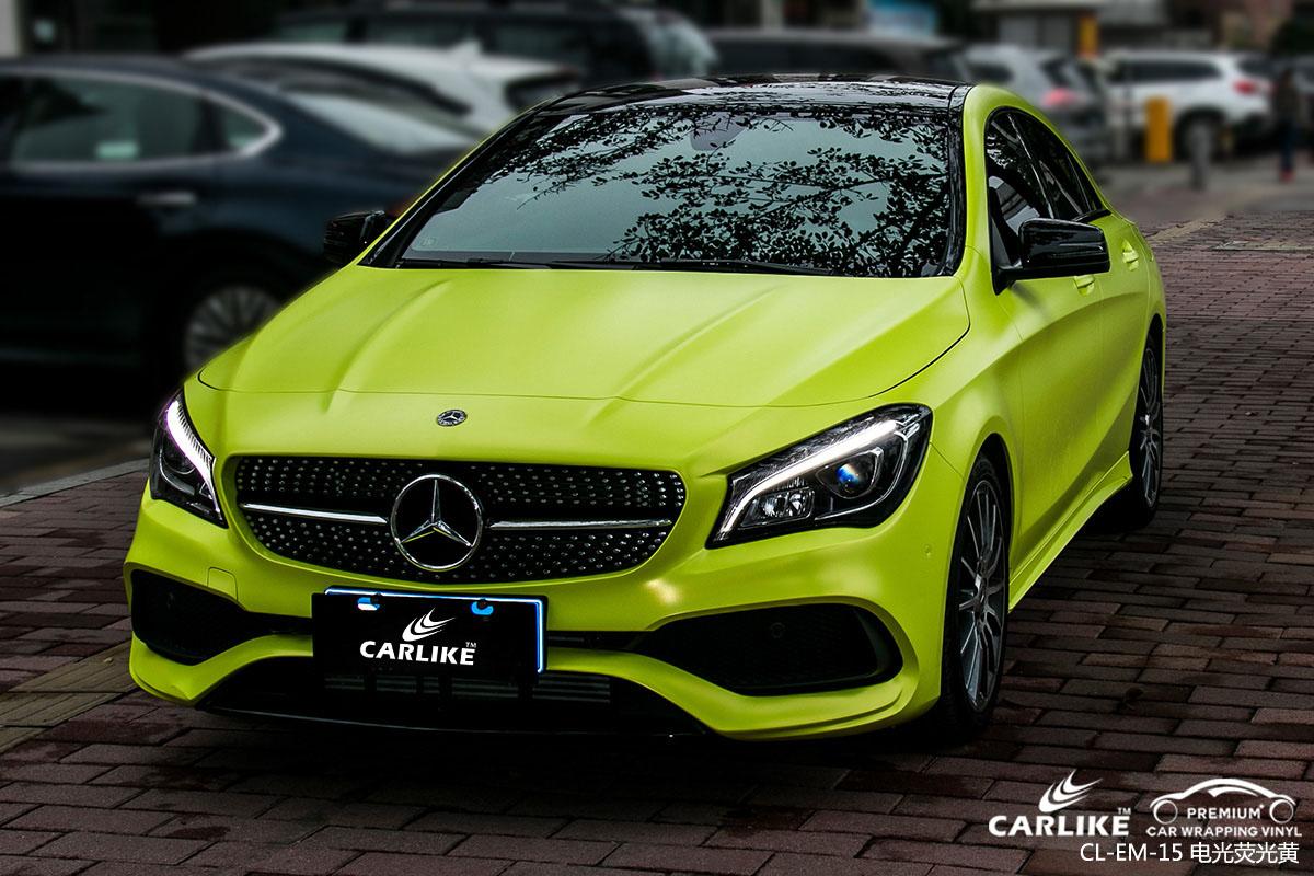 CARLIKE卡莱克™CL-EM-15奔驰金属电光荧光黄全车改色膜