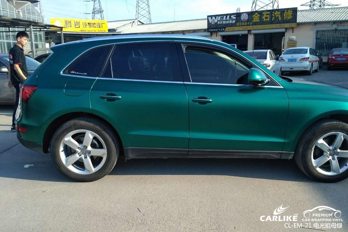 CARLIKE卡莱克™CL-EM-21奥迪金属电光祖母绿车身改色膜