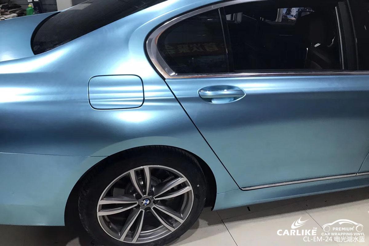 CARLIKE卡莱克™CL-EM-24宝马金属电光湖水蓝全车改色贴膜