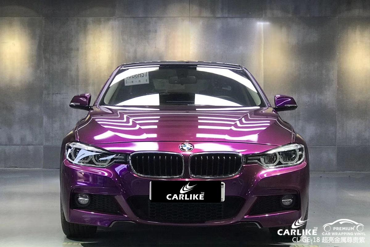 CARLIKE卡莱克™CL-GE-18宝马超亮金属尊贵紫汽车改色膜