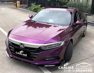 许昌本田车身贴膜超亮金属尊贵紫汽车改色贴车效果图