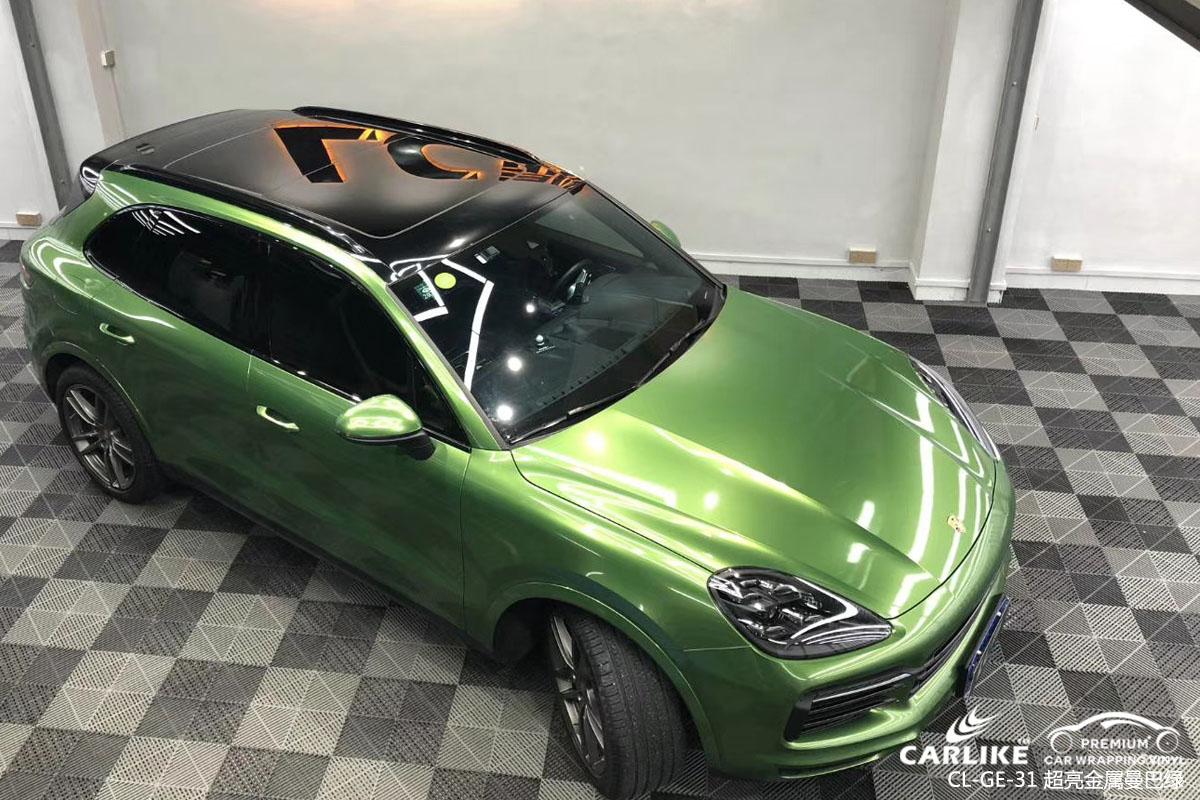 CARLIKE卡莱克™CL-GE-31保时捷超亮金属曼巴绿车身改色贴膜