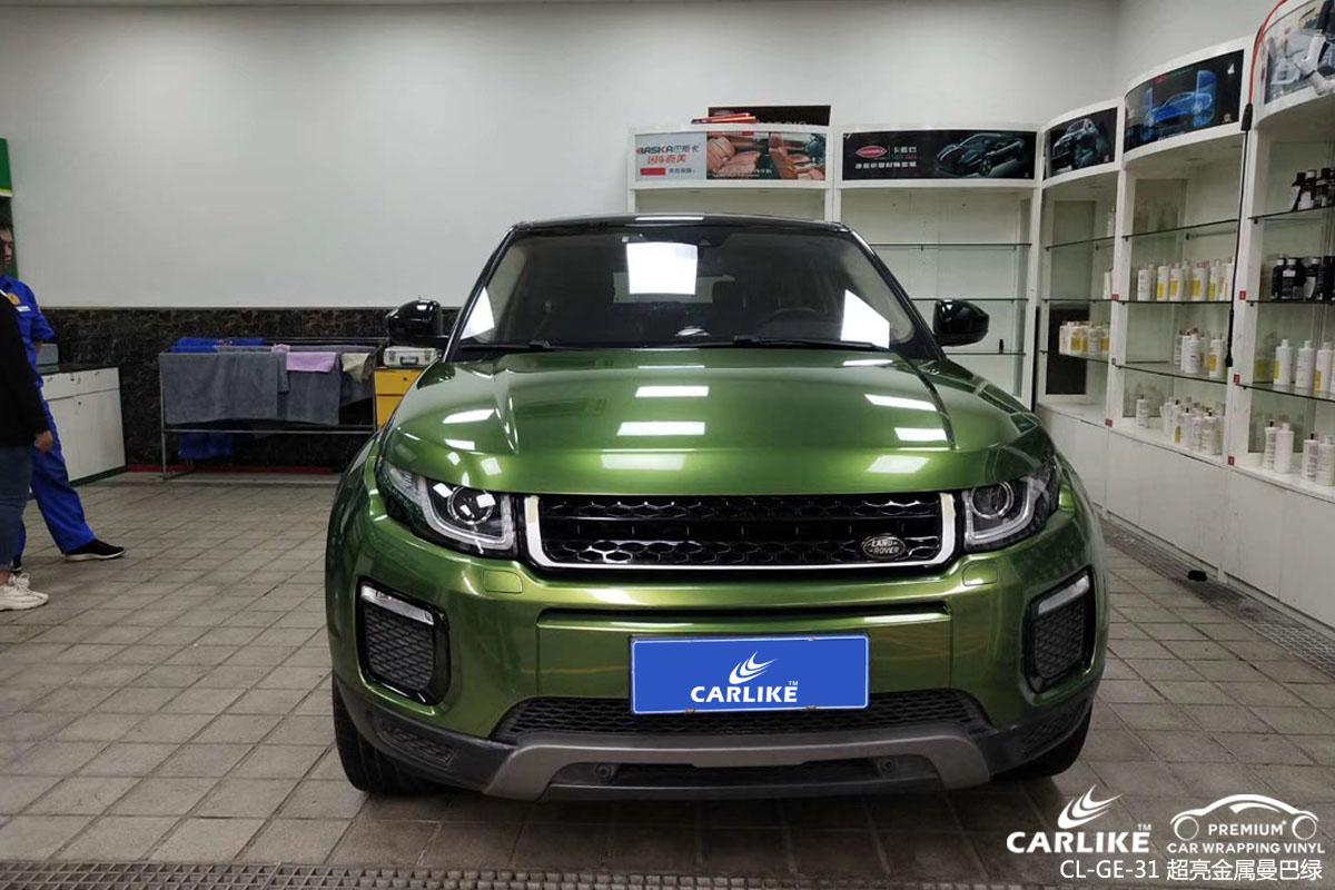 CARLIKE卡莱克™CL-GE-31路虎超亮金属曼巴绿汽车改色膜