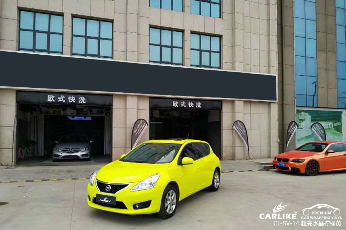 CARLIKE卡莱克™CL-SV-14东风日产超亮水晶柠檬黄汽车改色膜