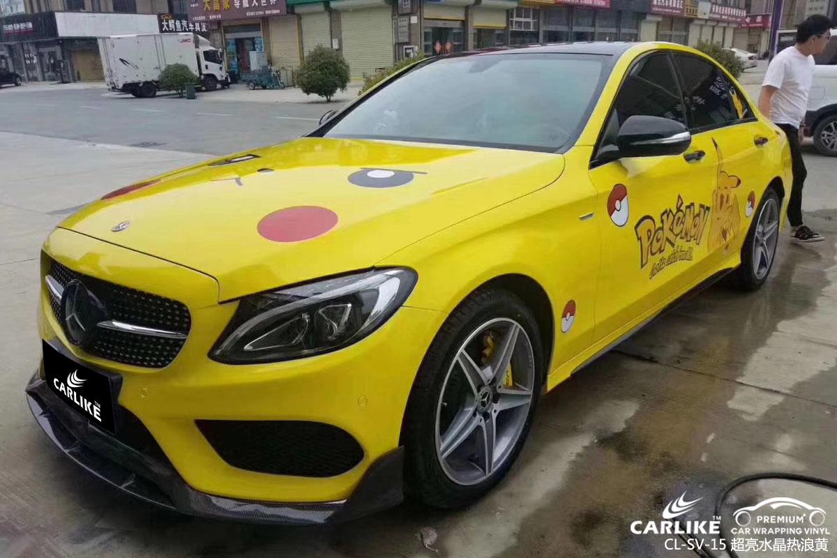 CARLIKE卡莱克™CL-SV-15奔驰超亮水晶热浪黄车身改色膜