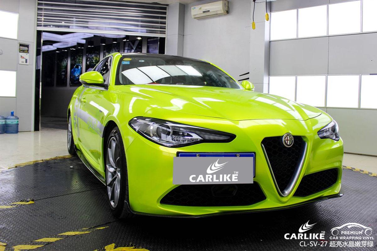 CARLIKE卡莱克™CL-SV-27阿尔法罗密欧超亮水晶嫩芽绿汽车改色膜