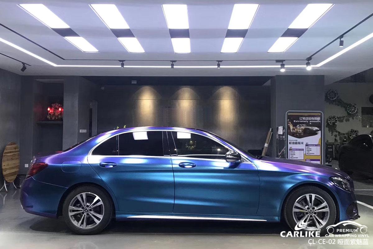 CARLIKE卡莱克™CL-CE-02奔驰哑面紫魅蓝改色膜