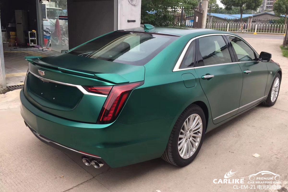 CARLIKE卡莱克™CL-EM-21凯迪拉克电光祖母绿车身改色贴膜