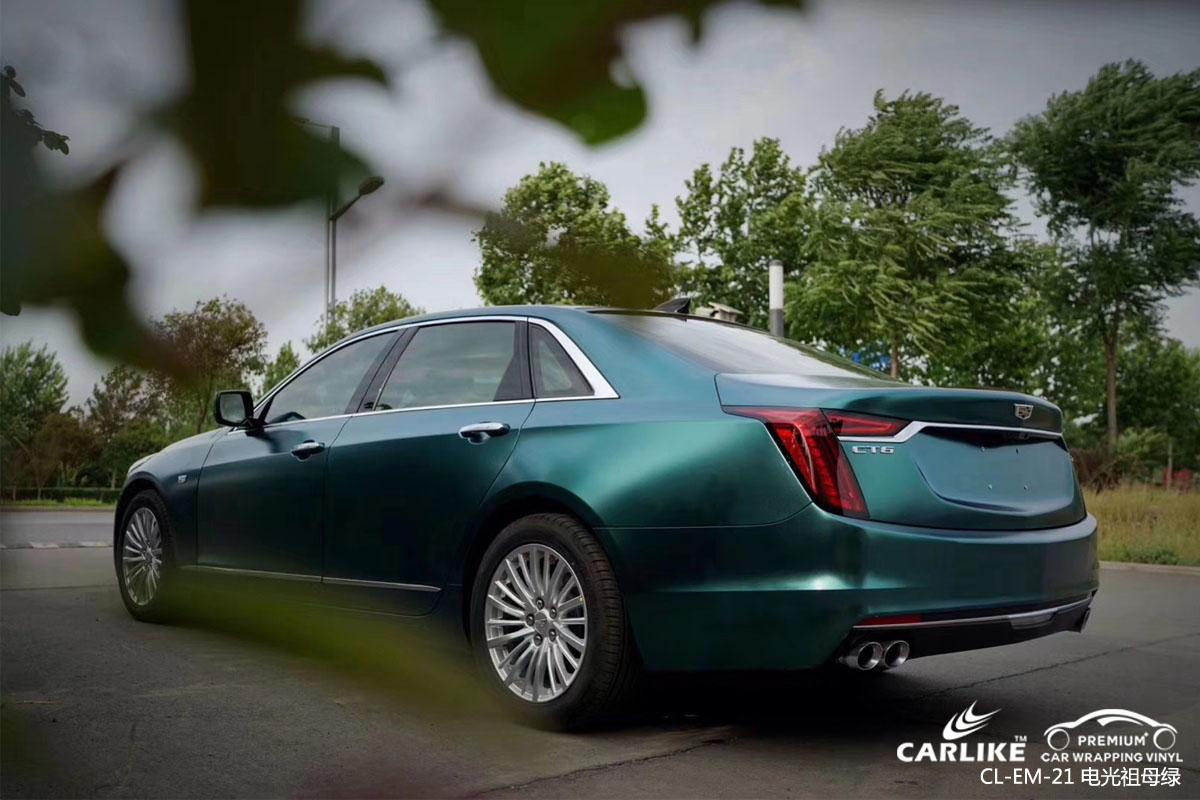CARLIKE卡莱克™CL-EM-21凯迪拉克电光祖母绿全车身改色贴膜