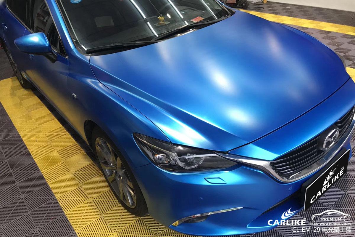 CARLIKE卡莱克™CL-EM-29马自达金属电光爵士蓝车身改色贴膜