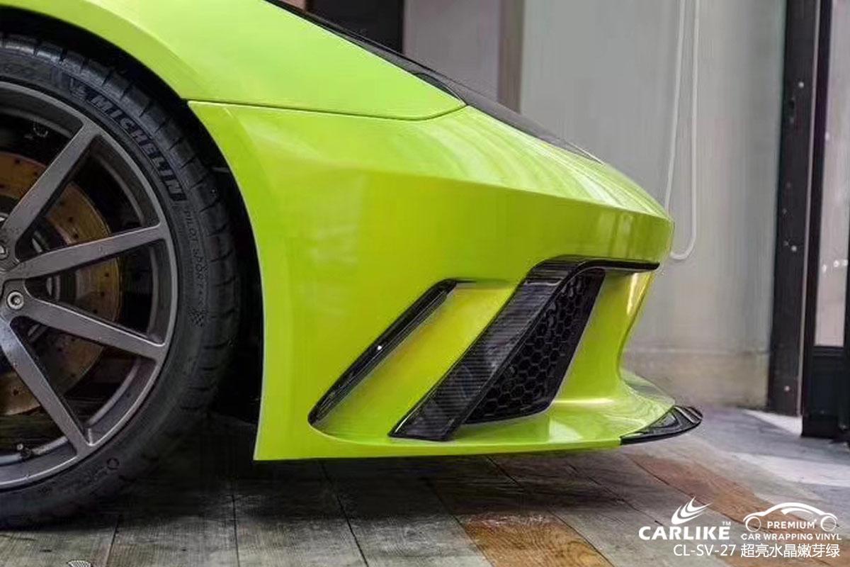 CARLIKE卡莱克™CL-SV-27路特斯超亮水晶嫩芽绿车身改色膜
