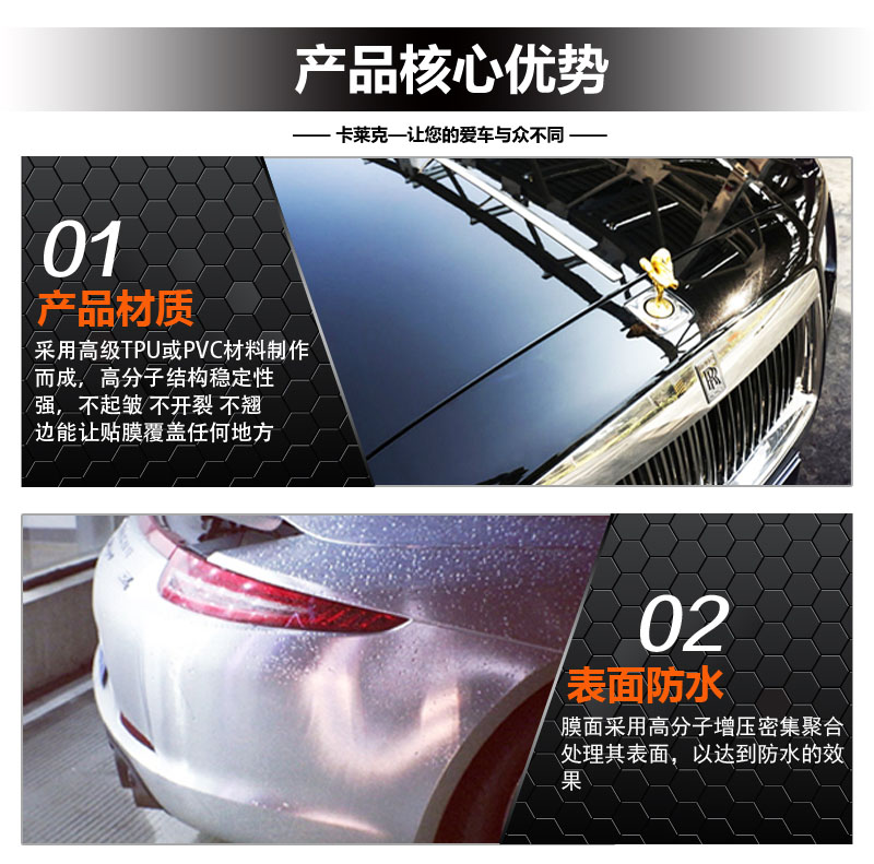 卡莱克CL-PPF-PVC透明隐形车衣车漆保护膜