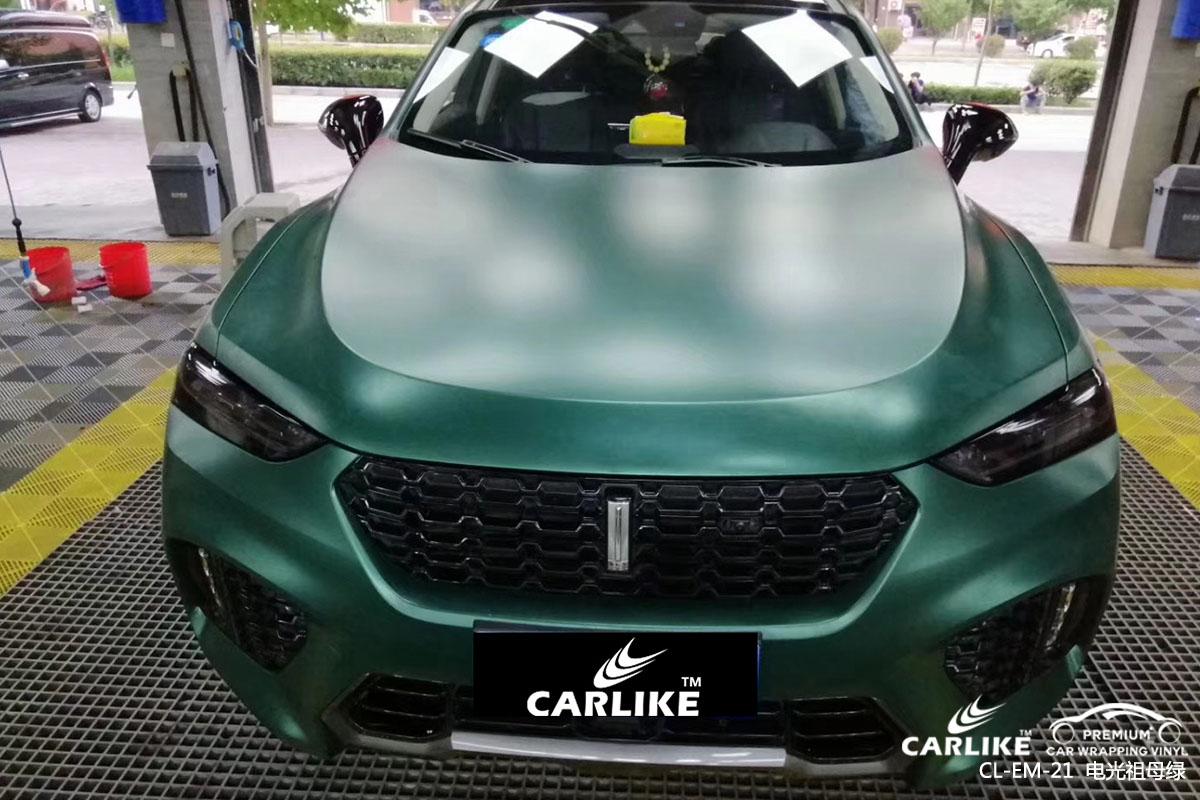 CARLIKE卡莱克™CL-EM-21长城魏派金属电光祖母绿整车贴膜