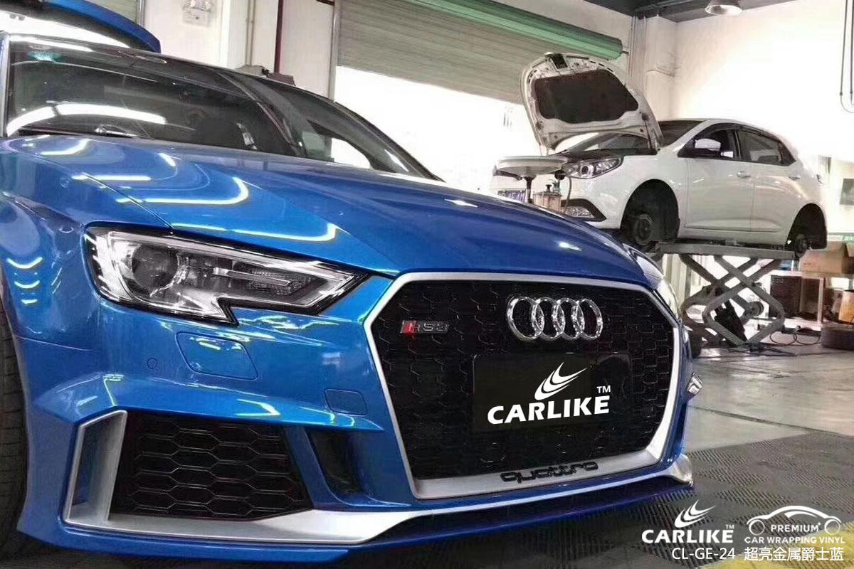 CARLIKE卡莱克™CL-GE-24奥迪超亮金属爵士蓝汽车改色贴膜