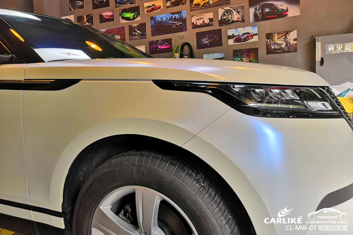 CARLIKE卡莱克™CL-MW-07路虎哑面珍珠白变蓝整车改色贴膜