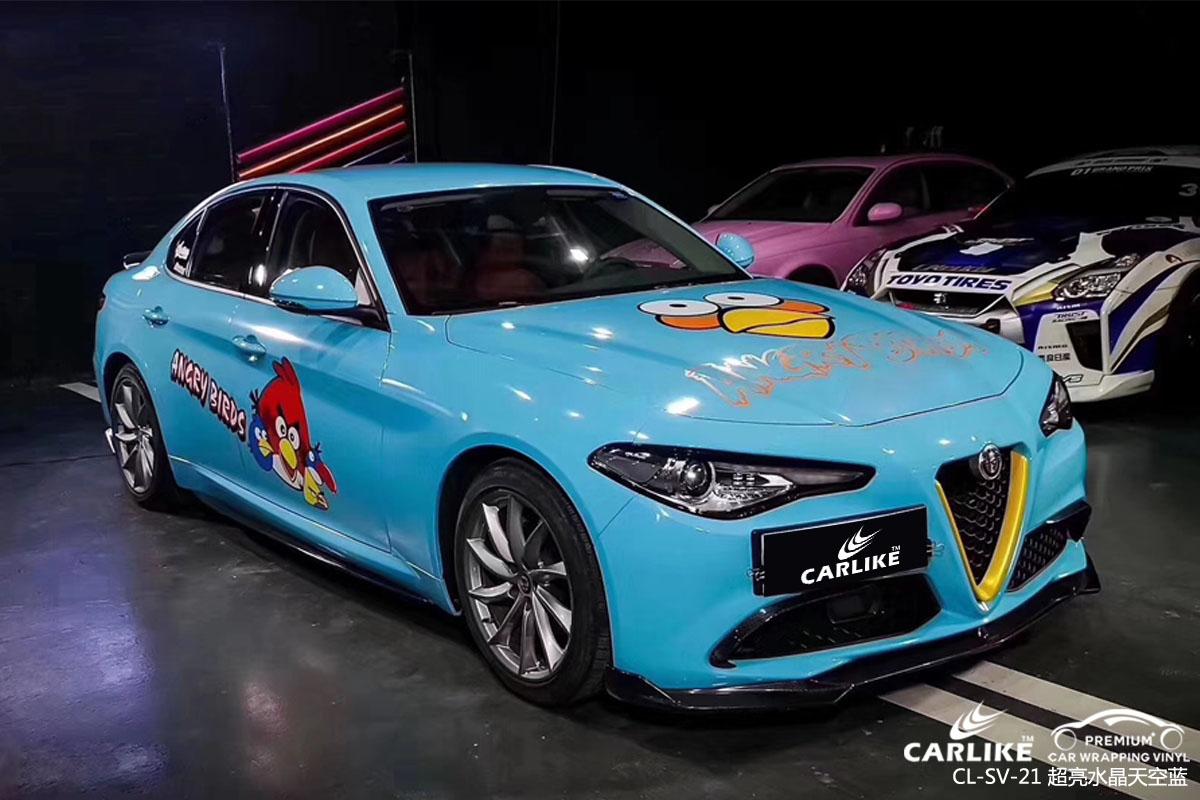 CARLIKE卡莱克™CL-SV-21阿尔法超亮水晶天蓝全车改色膜
