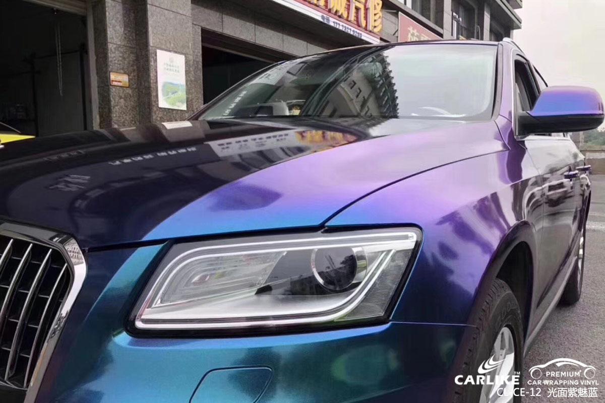 CARLIKE卡莱克™CL-CE-12奥迪亮面紫魅蓝车身改色膜