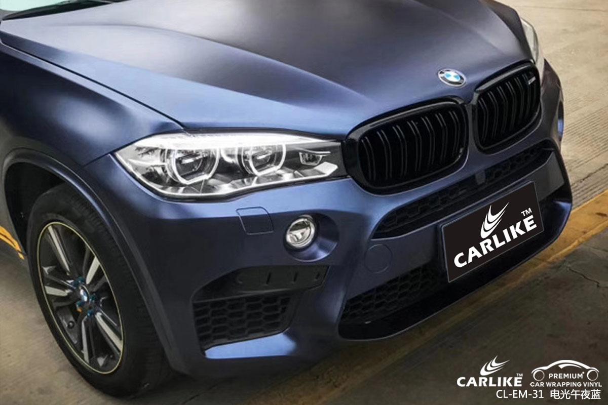 CARLIKE卡莱克™CL-EM-31宝马金属电光午夜蓝全车改色膜