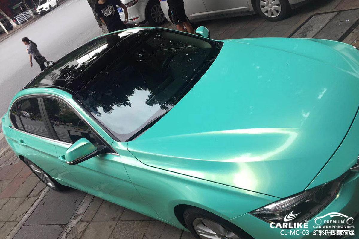 CARLIKE卡莱克™CL-MC-03兰博基尼幻彩珊瑚薄荷绿车身改色膜