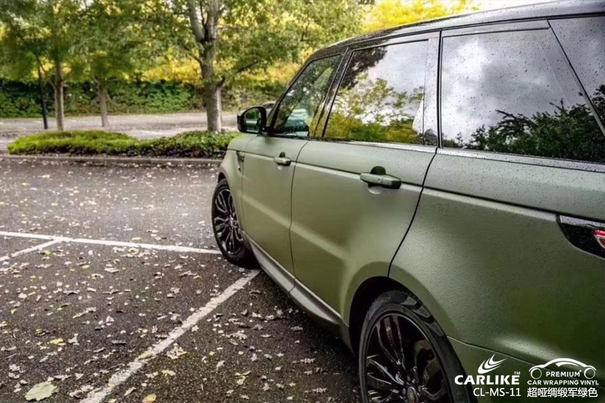 CARLIKE卡莱克™CL-MS-11路虎超哑绸缎军绿车身改色膜