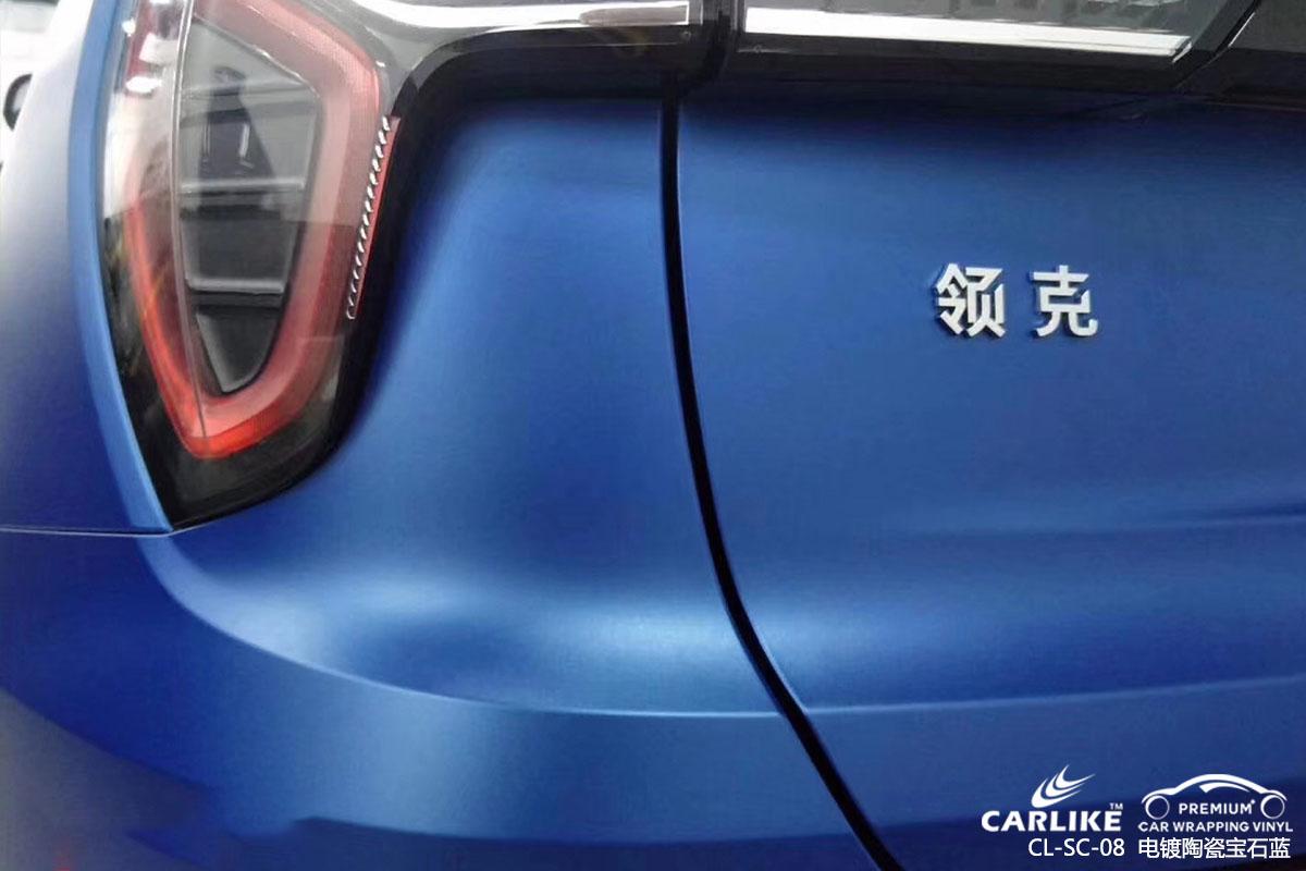 CARLIKE卡莱克™CL-SC-08领口电镀陶瓷宝石蓝汽车改色贴膜