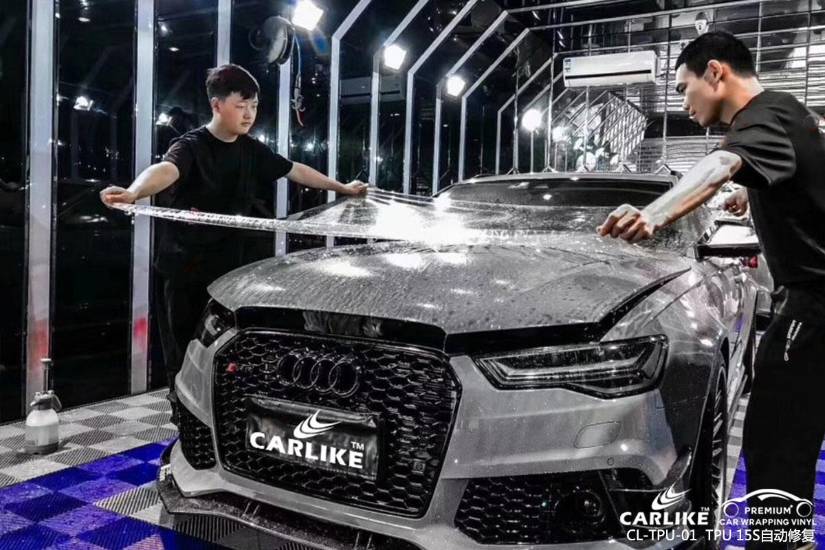 CARLIKE卡莱克™CL-TPU-01奥迪TPU可修复隐形车衣透明车漆保护膜