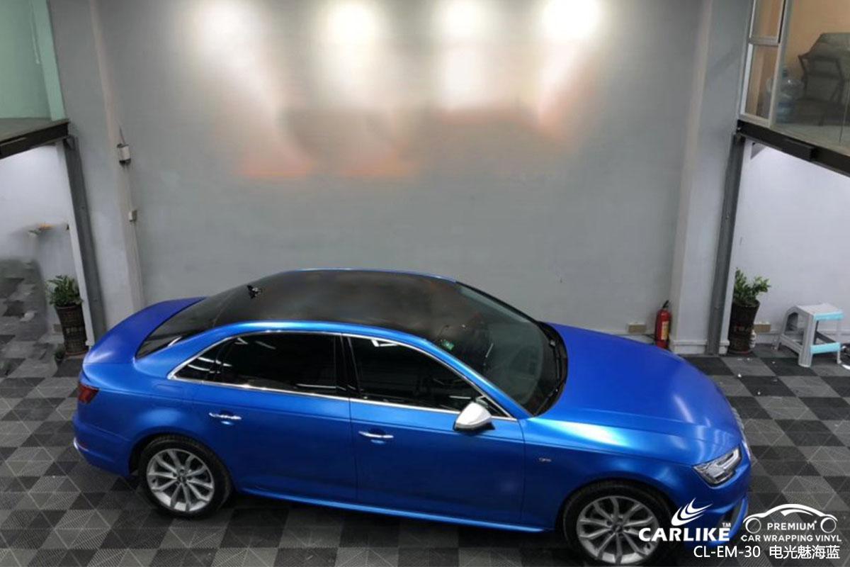 CARLIKE卡莱克™CL-EM-30奥迪金属电光魅海蓝汽车贴膜