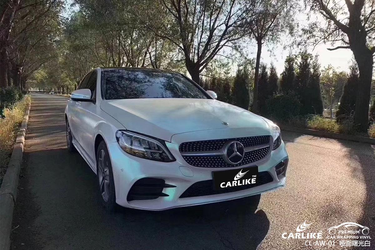 CARLIKE卡莱克™CL-AW-01奔驰哑面钻石曙光白车身改色贴膜