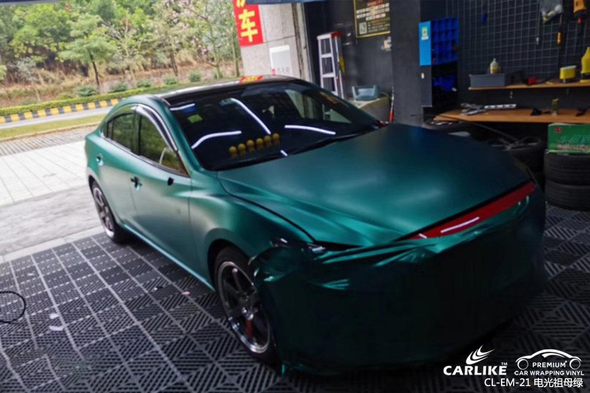 CARLIKE卡莱克™CL-EM-21马自达金属电光祖母绿车身贴膜