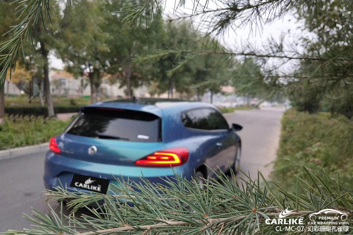 CARLIKE卡莱克™CL-MC-07大众幻彩珊瑚孔雀绿车身改色膜