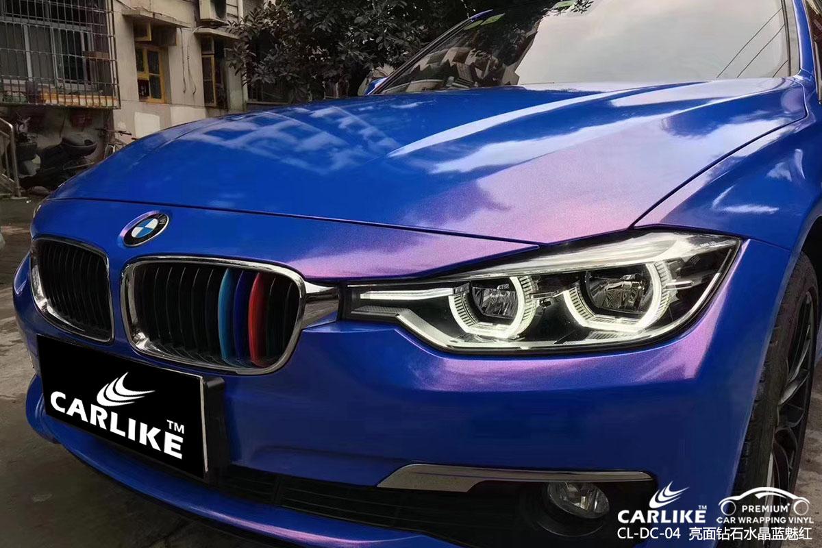 CARLIKE卡莱克™CL-DC-04宝马亮面钻石水晶蓝魅红车身改色