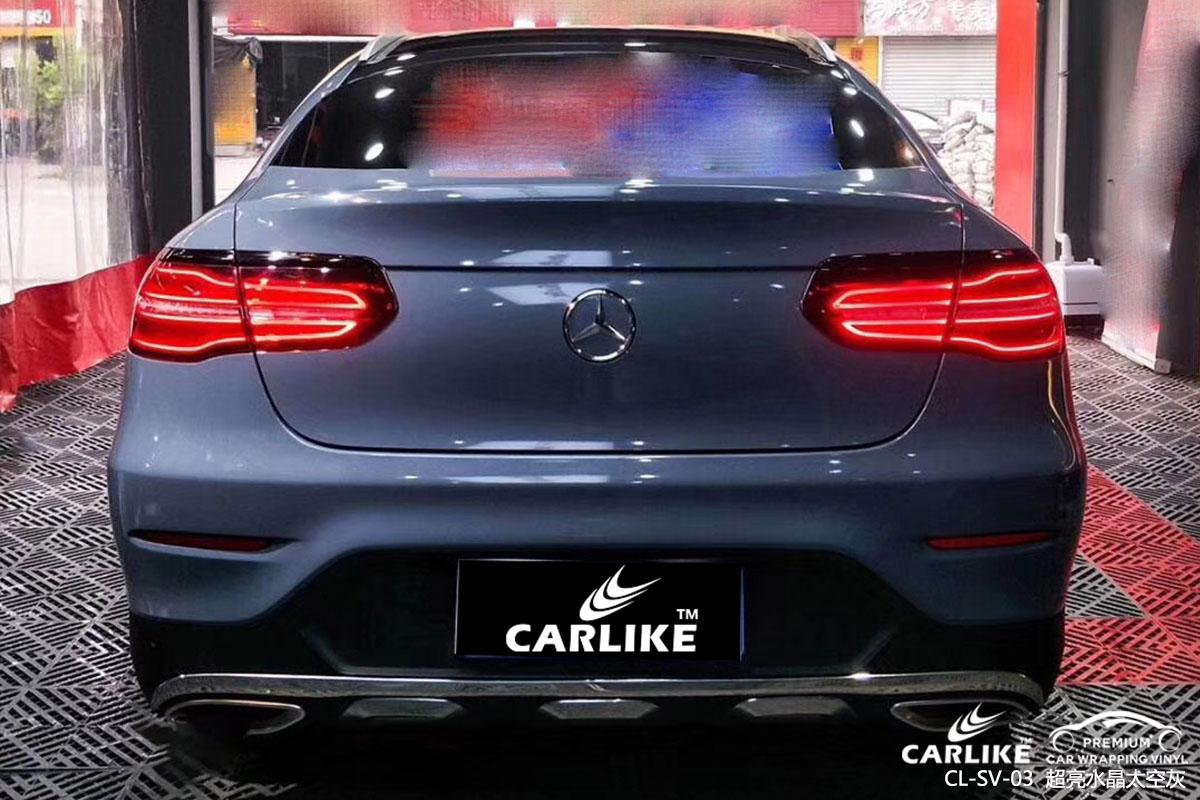 CARLIKE卡莱克™CL-SV-03奔驰超亮水晶太空灰改色贴膜