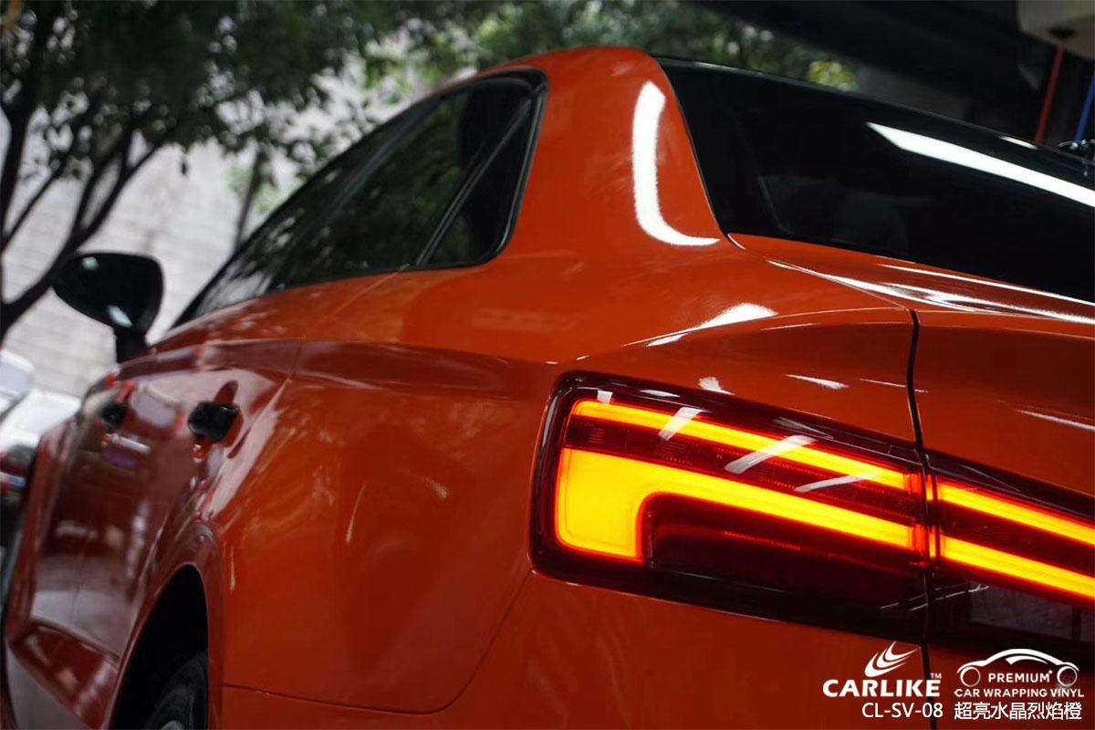 CARLIKE卡莱克™CL-SV-08奥迪超亮水晶烈焰橙改色