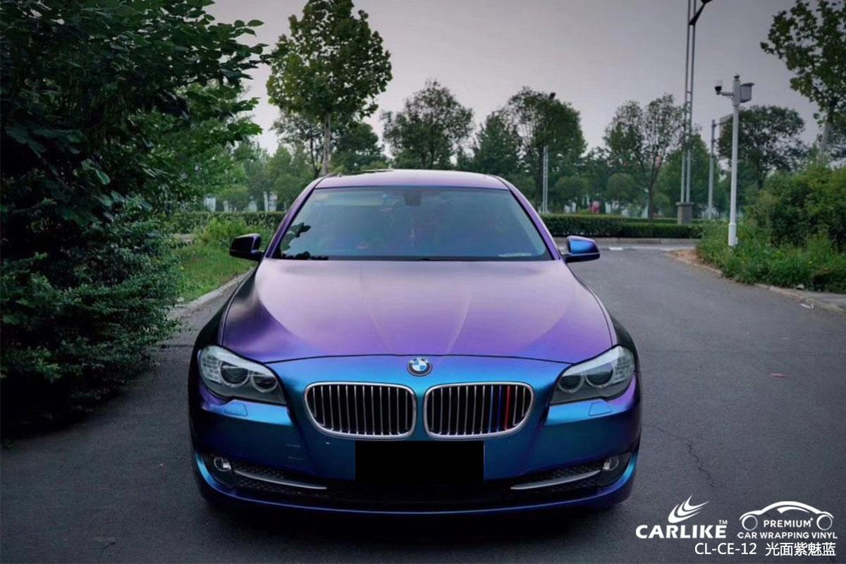 CARLIKE卡莱克™CL-CE-12宝马光面紫魅蓝汽车改色