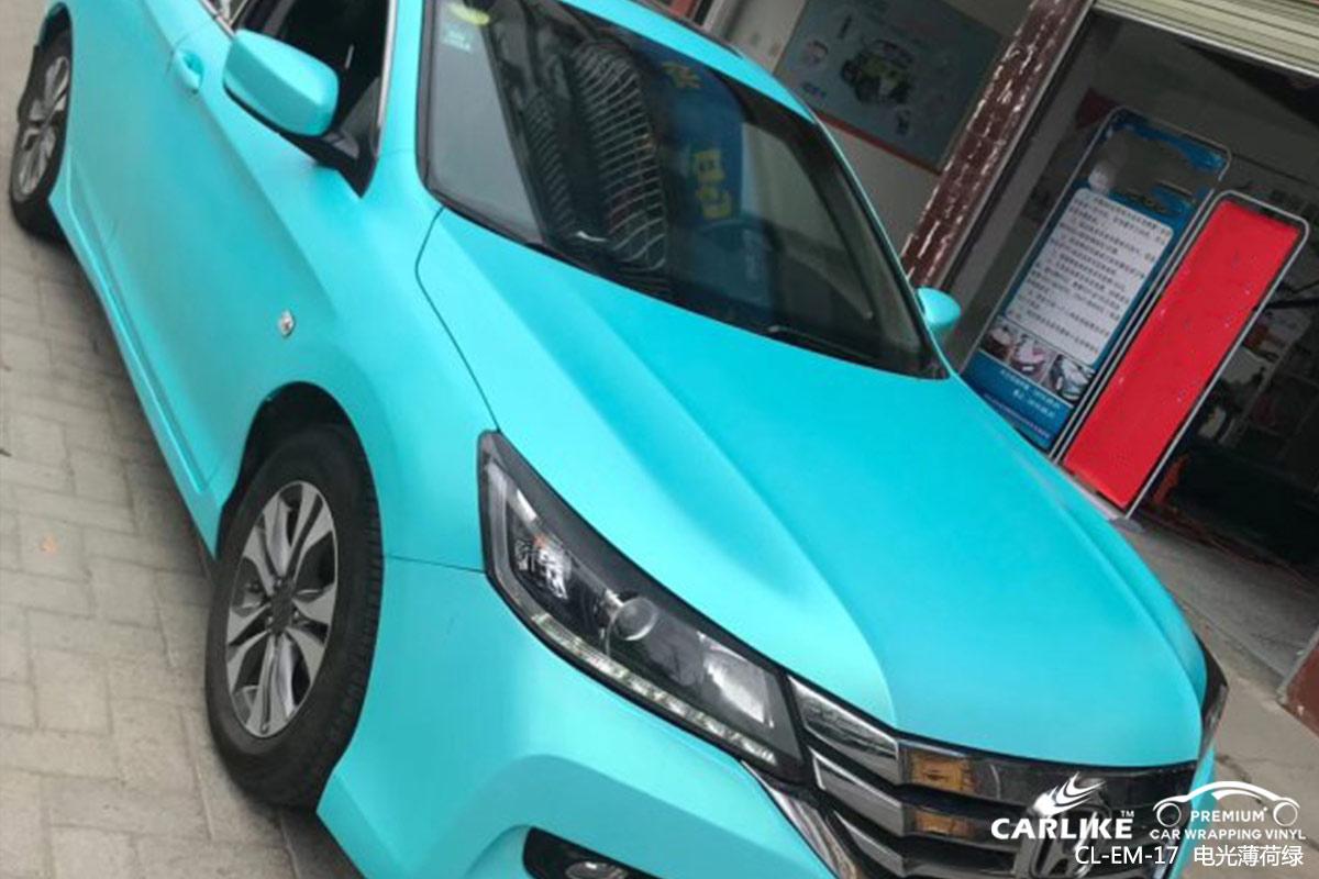 CARLIKE卡莱克™CL-EM-17本田电光薄荷绿汽车改色