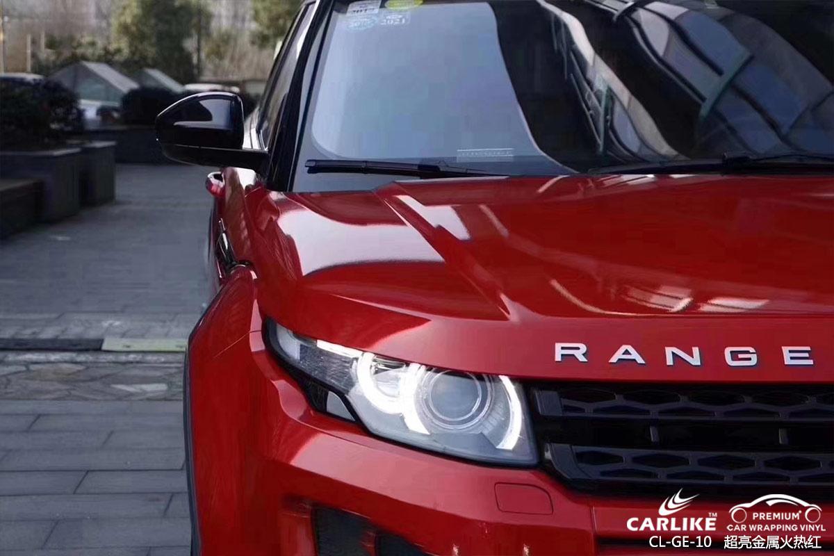 CARLIKE卡莱克™CL-GE-10路虎超亮金属火热红汽车改色