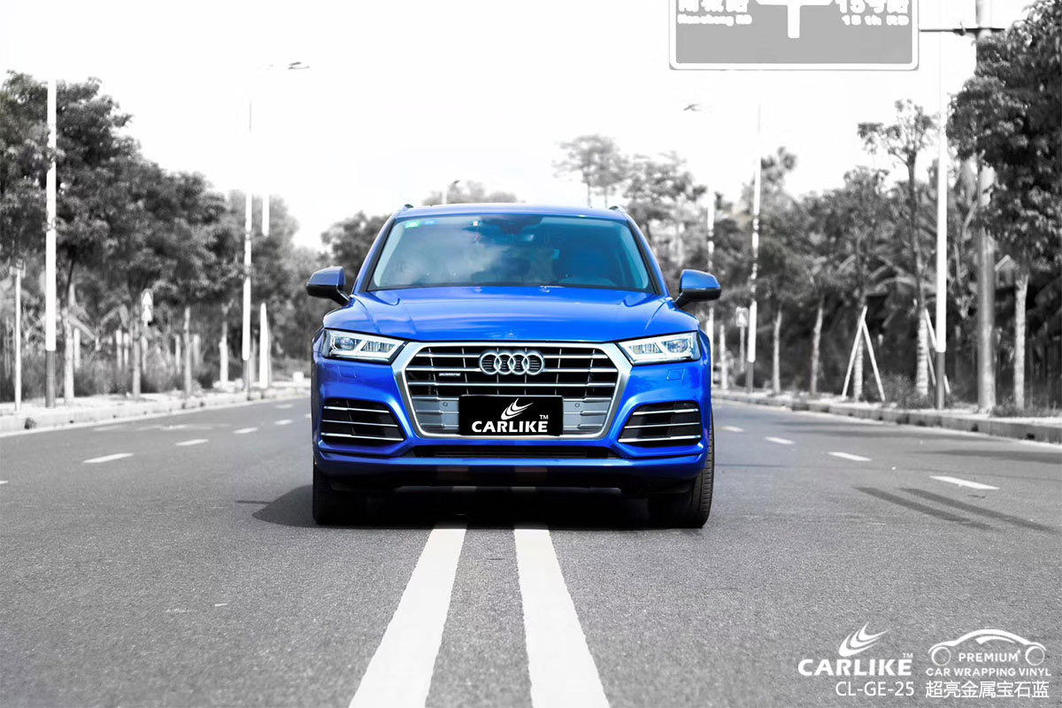 CARLIKE卡莱克™CL-GE-25奥迪超亮金属宝石蓝汽车改色汽车贴膜