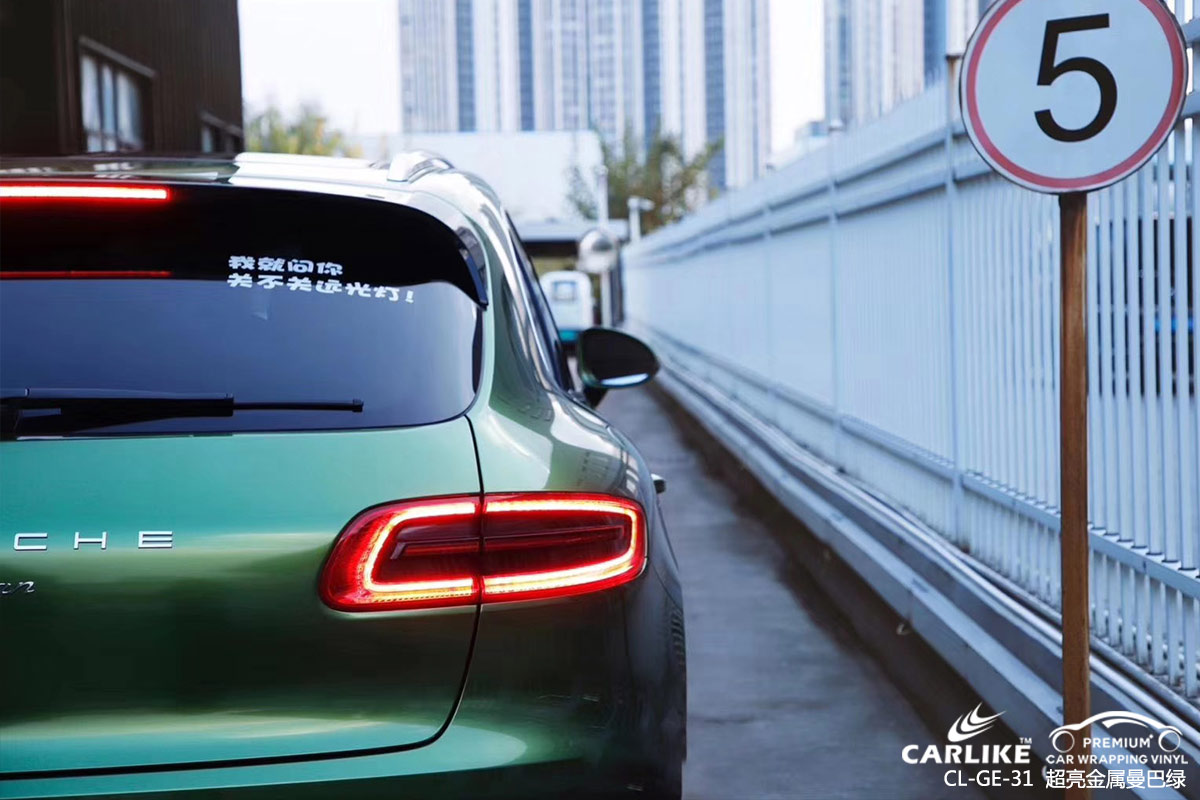 CARLIKE卡莱克™CL-GE-31保时捷超亮金属曼巴绿汽车改色