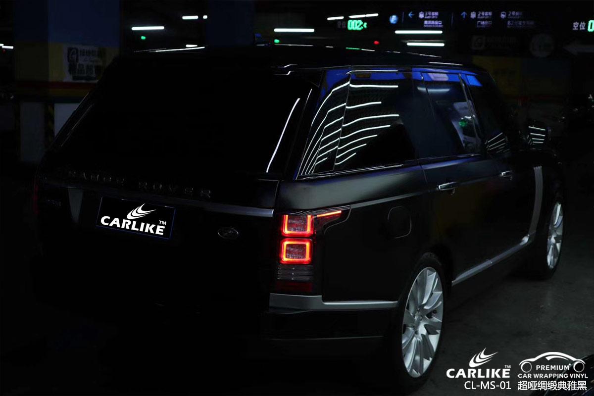 CARLIKE卡莱克™CL-MS-01路虎超哑绸缎典雅黑汽车改色