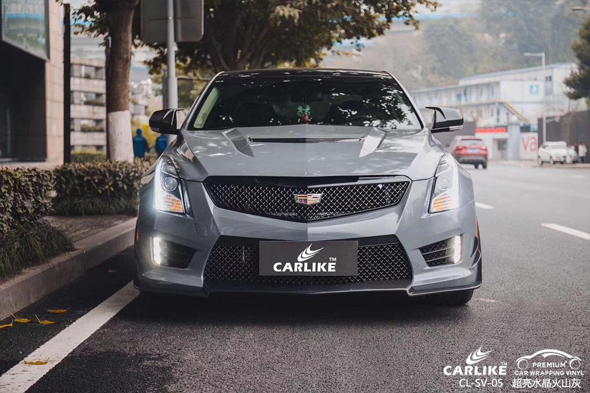 CARLIKE卡莱克™CL-SV-05凯迪拉克超亮水晶火山灰车身改色