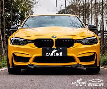 CARLIKE卡莱克™CL-SV-16宝马超亮水晶大黄蜂车身改色