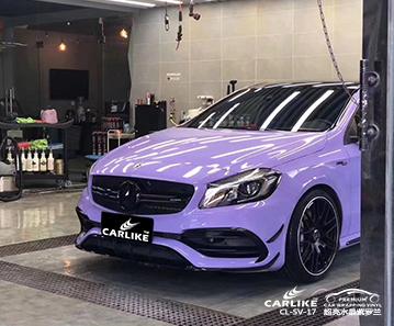 CARLIKE卡莱克™CL-SV-17奔驰超亮水晶紫罗兰车身改色